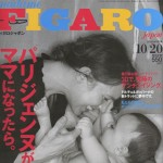 FIGARO JAPON No.374 2008.10.20
