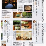 FIGARO JAPON No.374 2008.10.20 P.140
