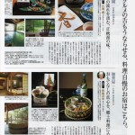 FIGARO JAPON No.374 2008.10.20 P.144