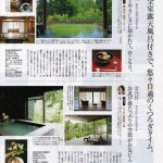 FIGARO JAPON No.374 2008.10.20 P.142