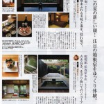 FIGARO JAPON No.374 2008.10.20 P.151