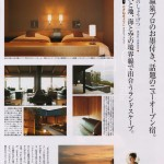FIGARO JAPON No.374 2008.10.20 P.136