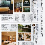FIGARO JAPON No.374 2008.10.20 P.146